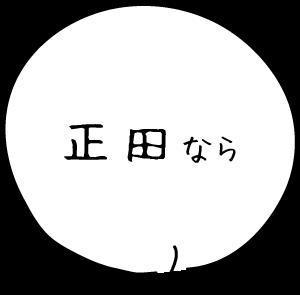 正田工建のアイデア
