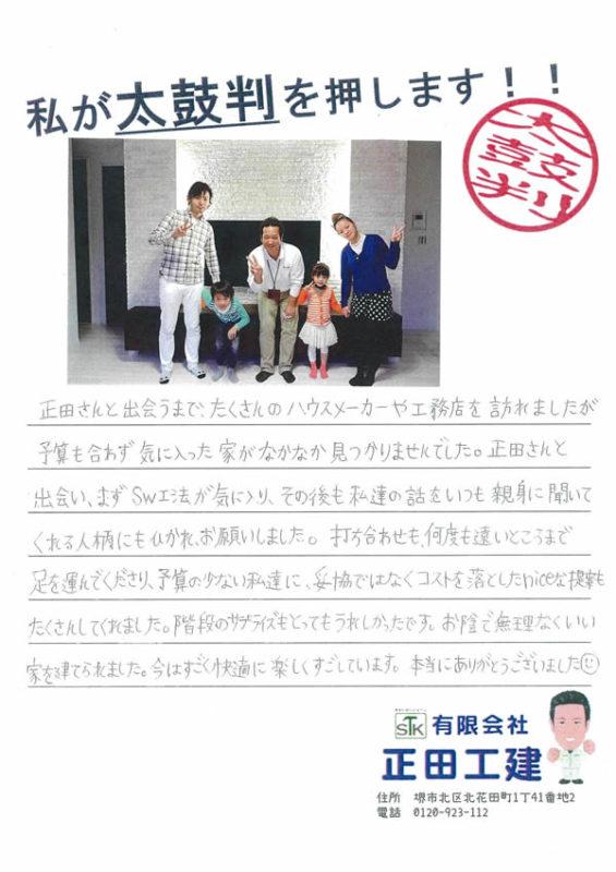 奈良県 新築注文住宅 お客様の声