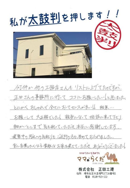 堺市東区 新築二世帯住宅 お客様の声