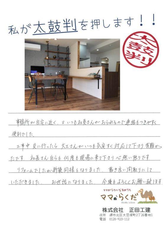 リノベーション堺市堺区今池町 C様のお母様からお客様の声を頂きました。