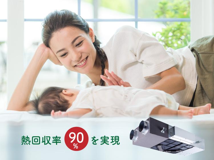 熱交換型換気システム エコエア90