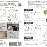 堺市北区 工務店 注文住宅 感謝祭の木工