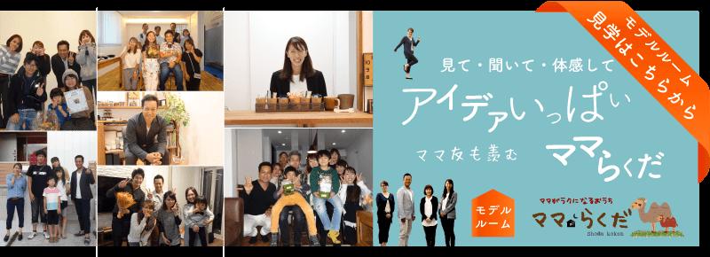 新築・建て替え 注文住宅 堺市の工務店 正田工建のモデルルーム