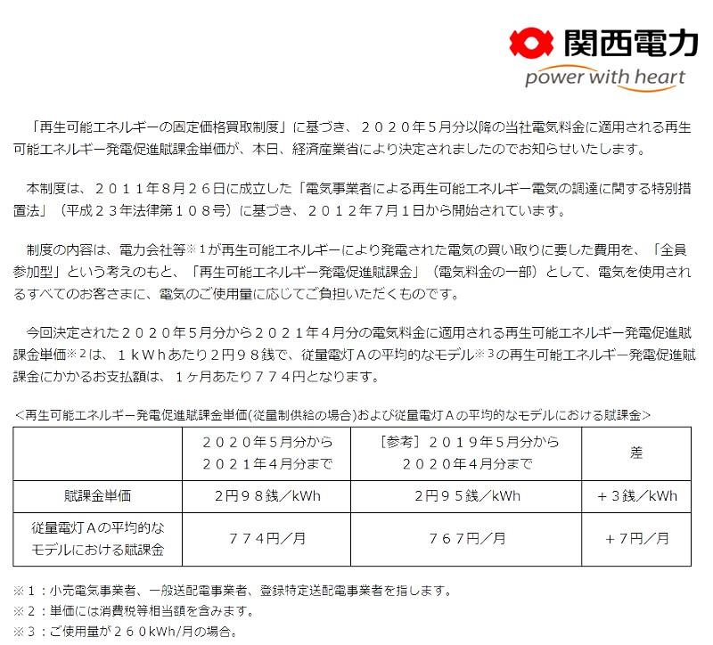 堺市北区大豆塚町 注文住宅 電気