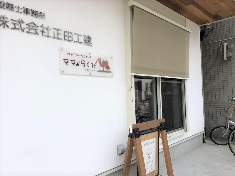 堺市北区大豆塚町 注文住宅 スタイルシェード
