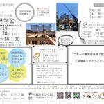 堺市北区大豆塚町 注文住宅 構造見学会