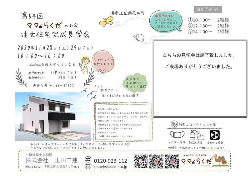 堺市北区大豆塚町 注文住宅 完成見学会