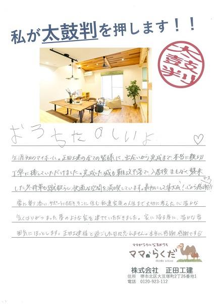 堺市北区 新築 注文住宅 お客様の声