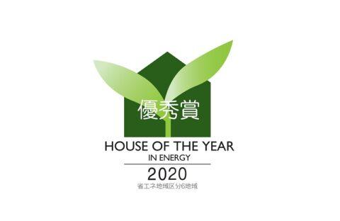 堺市北区大豆塚町 新築注文住宅 ハウス・オブ・ザ・イヤー・イン・エナジー2020