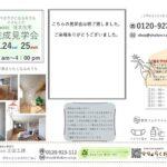 堺市北区大豆塚町 新築注文住宅 完成見学会