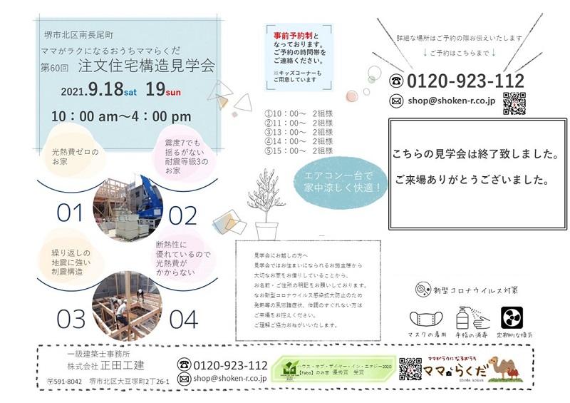 堺市北区大豆塚町 新築注文住宅 構造見学会