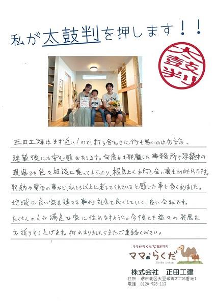 堺市北区大豆塚町  新築注文住宅 お客さまの声